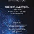 Press center program krasnikov.pdf